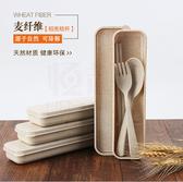 TwinS天然環保小麥桔梗 三件套裝組筷子湯匙叉子 便攜餐具組旅行套裝【顏色隨機發貨】