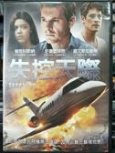 挖寶二手片-P08-007-正版DVD-電影【失控天際】-史嘉蕾拜恩 瑞克科斯納
