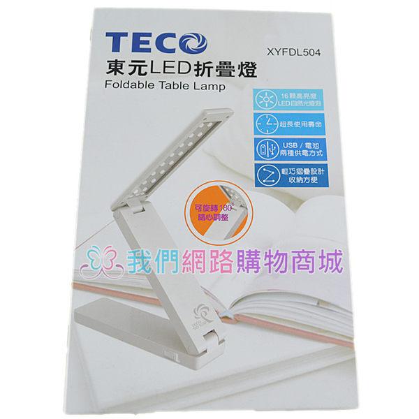 【我們網路購物商城】東元-16LED折疊式檯燈(XYFDL504)