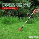 割草機 充電式小型剪草機家用除草機鋰電草坪修剪打草機 nm7223【艾菲爾女王】