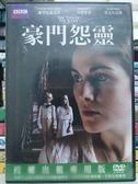 影音專賣店-C03-016-正版DVD【豪門怨靈/BBC】-蜜雪兒道克芮*丹史帝芬