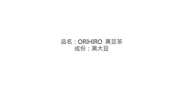 【吉嘉食品】ORIHIRO 北海道國產黑豆茶 1包180公克(30入),日本進口 {4571157252049}[#1]