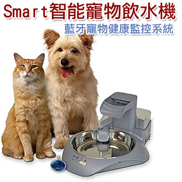 ◆MIX米克斯◆Smart 智能寵物飲水機 全新設計,智能寵物健康監控系統 DU-13259