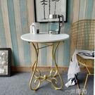 鐵藝小圓桌子沙發邊幾現代簡約休閒陽台桌 歐式角幾ins圓形小茶几WD  一米陽光