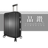 MyTravel晶鑽行李箱-黑(20吋)【愛買】