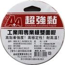 A+A 美國進口 3M 雙面膠 12mm*5.5Y 工業用專業級 36入/盒 A-01