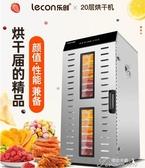 食品烘乾機 220V水果烘干機食品食物果蔬寵物零食商用脫水機風干機干果機家用 快速出貨YYS