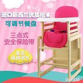 兒童餐椅  寶寶餐椅實木寶寶吃飯椅子嬰兒多功能餐桌學坐座椅家用 KB11923【甜心小妮童裝】