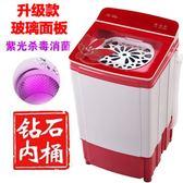 脫水機甩干機單甩家用大容量脫水桶單筒甩干桶小型可脫天鵝絨棉 【pinkq】