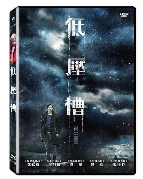 低壓槽 DVD 免運 (購潮8)