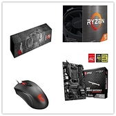 (5600X組合包)AMD R5 5600X + 微星 B550M BAZOOKA + 微星 GM10電競滑鼠 + 微星 GAMING Mousepad XL 電競滑鼠墊