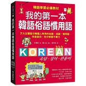 我的第一本韓語俗語慣用語:韓語學習必備教材!7大主題區分韓國人常用的俗語、成語、