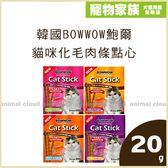 寵物家族-韓國BOWWOW鮑爾貓咪化毛肉條點心20g-四種口味