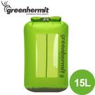 【蜂鳥 greenhermit 透視超輕防水袋 綠 15L】OD1015/打包袋/背包內袋/打理包/防雨套