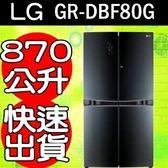 《再打X折可議價》LG樂金【GR-DBF80G】870公升門中門對開冰箱
