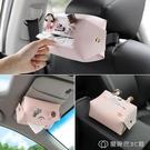 車載抽紙盒 車載紙巾盒車用掛式遮陽板創意可愛汽車扶手箱抽紙巾餐巾紙盒車內