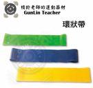 ★槓鈴老師的健身器材★ 環狀帶  綠色