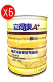 立得康 奶粉(成人) 900g*6罐【德芳保健藥妝】