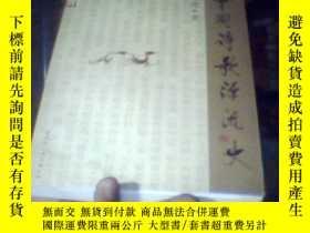 二手書博民逛書店罕見中國詩歌源流史4953 莫林虎 中國社會科學出版社 出版20