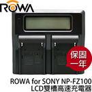 ROWA 樂華 for SONY NP-FZ100 LCD 雙槽高速充電器 (保固一年 國際電壓 千萬保險) 雙充 電量顯示