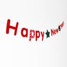 2017 創意 字母 新年 過年 春節佈置 吊旗 新年裝飾 happy new year 立體掛旗 三角旗
