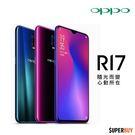 【現貨供應】OPPO R17 6.4 吋...