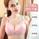 新款哺乳無鋼圈純棉喂奶前開扣式孕婦文胸 QQ8061『bad boy時尚』