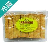 【點心首選】北大黃金奶油酥條270G/包【愛買冷藏】