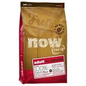 【寵物王國】Now!紅肉無穀天然糧 成犬配方25磅/11.3kg