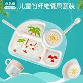 竹纖維兒童餐具套裝寶寶餐盤輔食碗嬰兒碗勺學吃飯碗防摔分格卡通【狂歡萬聖節】