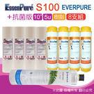 水蘋果居家淨水~快速到貨~Everpure 美國原廠平行輸入S100 濾心+EssenPure抗菌版前置濾心8支組(5u+樹脂)