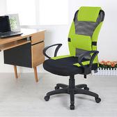 好室家居 POP高背透氣護腰電腦椅辦公椅(五色任選)綠