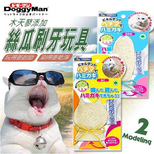 【 培菓平價寵物網 】日本Doggy Man》貓用 木天蓼添加天然絲瓜刷牙玩具(貓咪|魚造型)