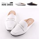 [Here Shoes]休閒鞋-MIT台灣製 皮質鞋面 純色簡約 半包樂福鞋 穆勒鞋 半包拖鞋─ANW451