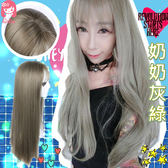 *╮Kinkee假髮╭*日本原宿 修飾小臉 空氣瀏海 奶奶灰綠 微彎 耐熱 長直髮【C033】