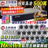 監視器 士林電機 1080P 16路16聲主機DVR +16支1080P 6陣列室內攝影機 AHD/TVI/類比/IPCAM 台灣安防
