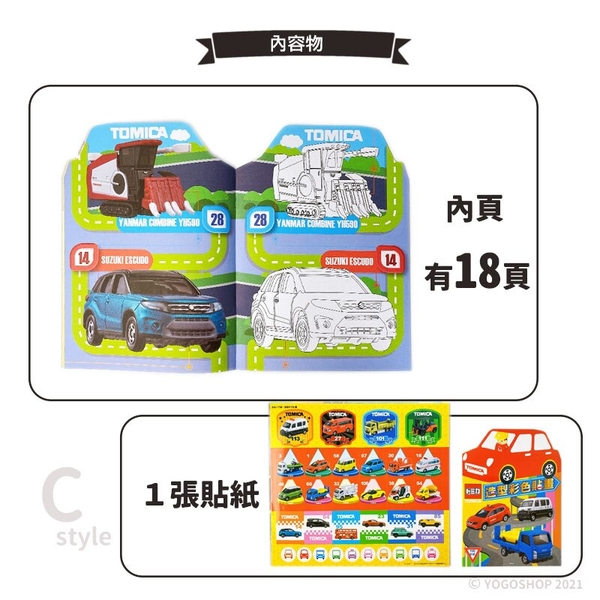 多美小汽車著色本 造型貼畫 TM006/一本入(定60) TOMICA 火柴盒小汽車 交通工具 圖畫本 繪本