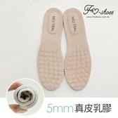 鞋墊.5mm加厚按摩乳膠墊-FM時尚美鞋.Life