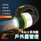 多功能LED戶外露營四合一檯燈 手電筒 USB充電 行動電源 露營燈