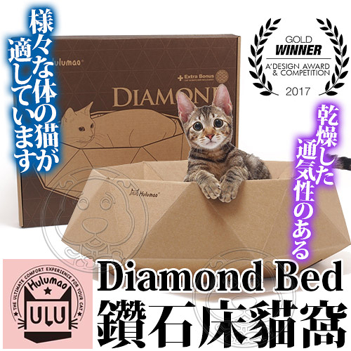 【培菓平價寵物網】Hulumao呼嚕貓》Diamond Bed 鑽石床貓窩-56*40*25.5cm