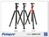FOTOPRO 富圖寶 XGO Aircross 碳纖 輕便 三腳架 腳架 攜帶型 (湧蓮公司貨)