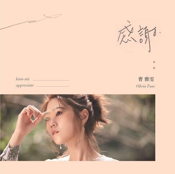 曹雅雯 感謝 CD附DVD 免運 (購潮8)