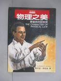 【書寶二手書T5/科學_NCL】物理之美-費曼與你談物理_陳芊蓉, 費曼