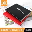 珠友 LE-66116 16K Leader加厚膠皮筆記/定頁筆記本(空白)-200張