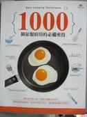 【書寶二手書T4/餐飲_WGY】1000個征服廚房的必備密技_井上祐彥