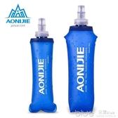 運動軟水壺可塑性軟水袋可折疊越野跑步水袋150/250/500ML 【快速出貨】