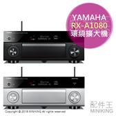 日本代購 空運 YAMAHA AVENTAGE RX-A1080 環繞擴大機 7.1聲道 日規