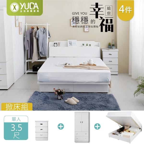 掀床組 英式小屋 純白色 安全裝置 (附床頭插座) 3.5尺單人 /4件組【YUDA】
