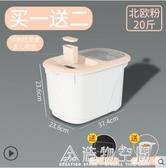 廚房密封米桶家用20 斤裝面粉收納桶米缸儲糧桶防潮防蟲儲米箱盒子名購居家