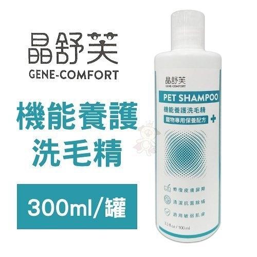 *KING WANG*晶舒芙《機能養護洗毛精》300ml/罐 獨家專利 Calcium T、蘆薈精粹液
